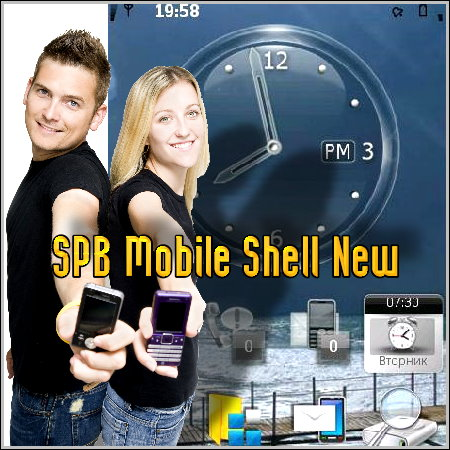 Самая свежая и популярная музыка! SPB Mobile Shell (New/2011). игру на тел
